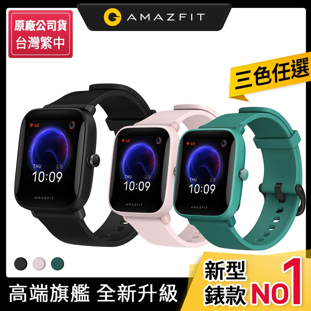 Amazfit華米 Bip U 健康運動心率智慧手錶 血氧監測