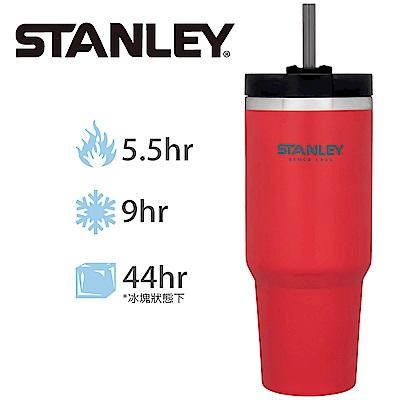 美國Stanley 冒險系列手搖飲料吸管杯0.88L-寶石紅