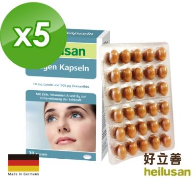 (2組再折折價券)德國 好立善 EUREYE葉黃素複方軟膠囊 五入組(30粒x5)