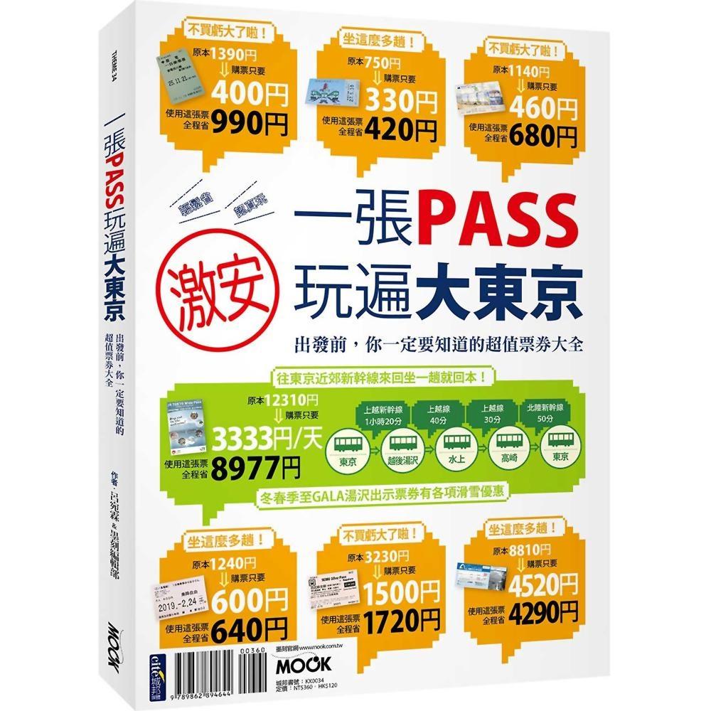 一張PASS玩遍大東京