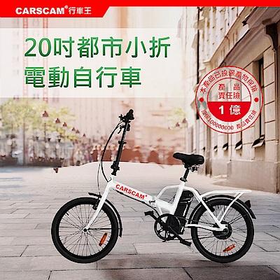 CARSCAM EB3 歐系20吋都市電動折疊自行車