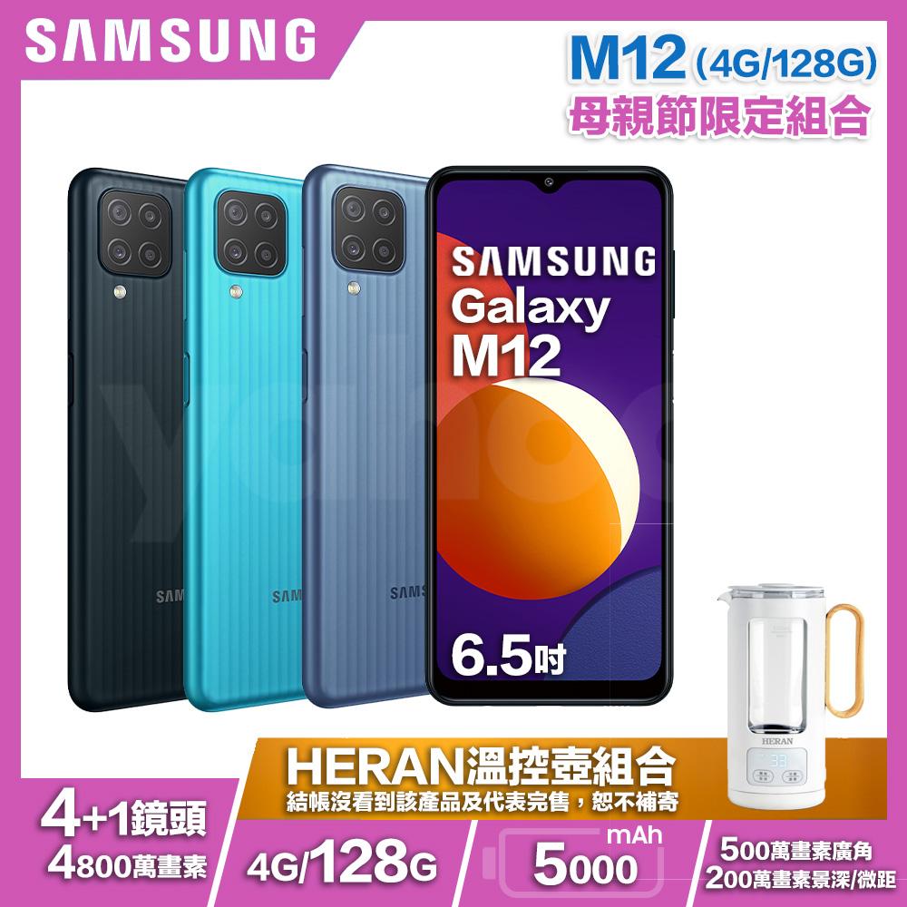 [隨行壺組] Samsung M12 (4G/128G) 6.5吋 4+1鏡頭智慧手機