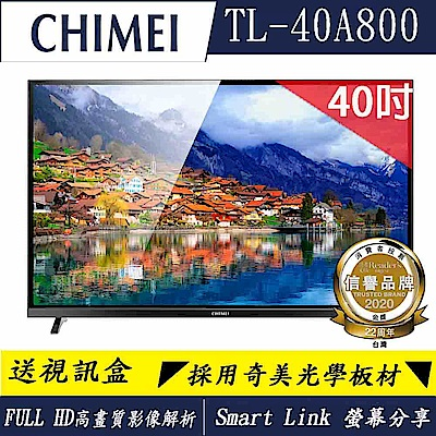 奇美 40型 低藍光液晶顯示器(不含安裝)