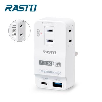 (時時樂)RASTO FP4 三插二埠20W PD+QC3.0壁插