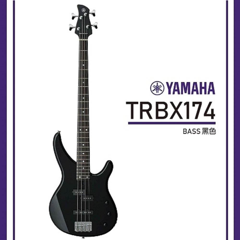 YAMAHA TRBX174/ 電貝斯套組/贈配件包/公司貨保固/黑色