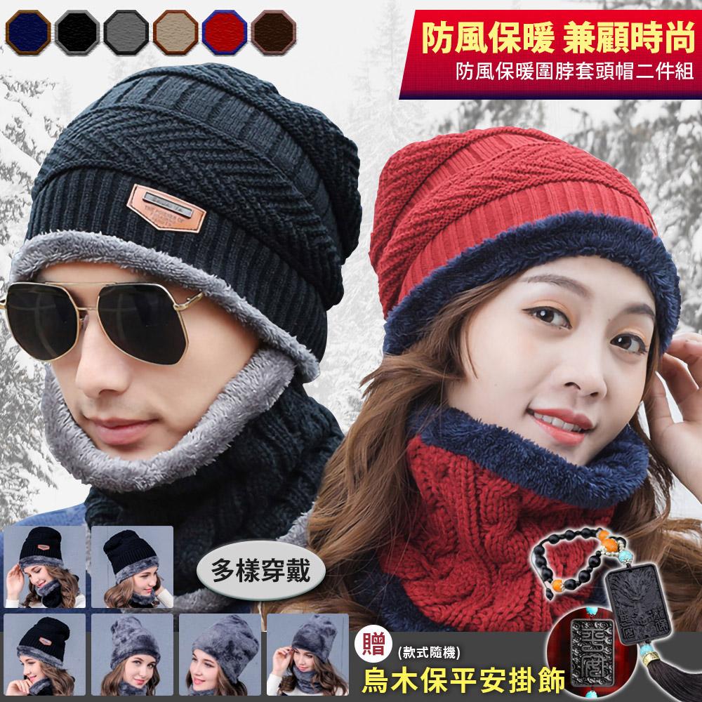 [時時樂限定]EZlife防風保暖圍脖套頭帽二件組(贈烏木平安掛飾)