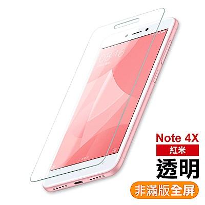 紅米 Note 4X 非滿版 9H鋼化玻璃膜 手機 保護貼 (紅米Note4X保護貼 紅米Note4X鋼化膜 )