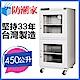 防潮家 450公升電子防潮箱 (D-450C) product thumbnail 1