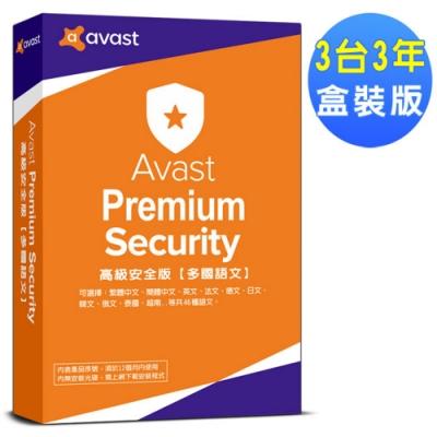 Avast 2020 高級安全3台3年盒裝版