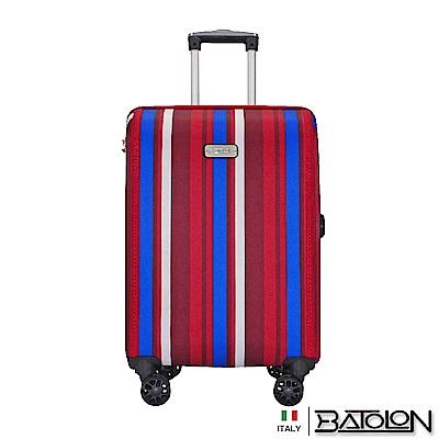 義大利BATOLON  20吋  繽紛條紋TSA鎖加大防爆商務箱/行李箱