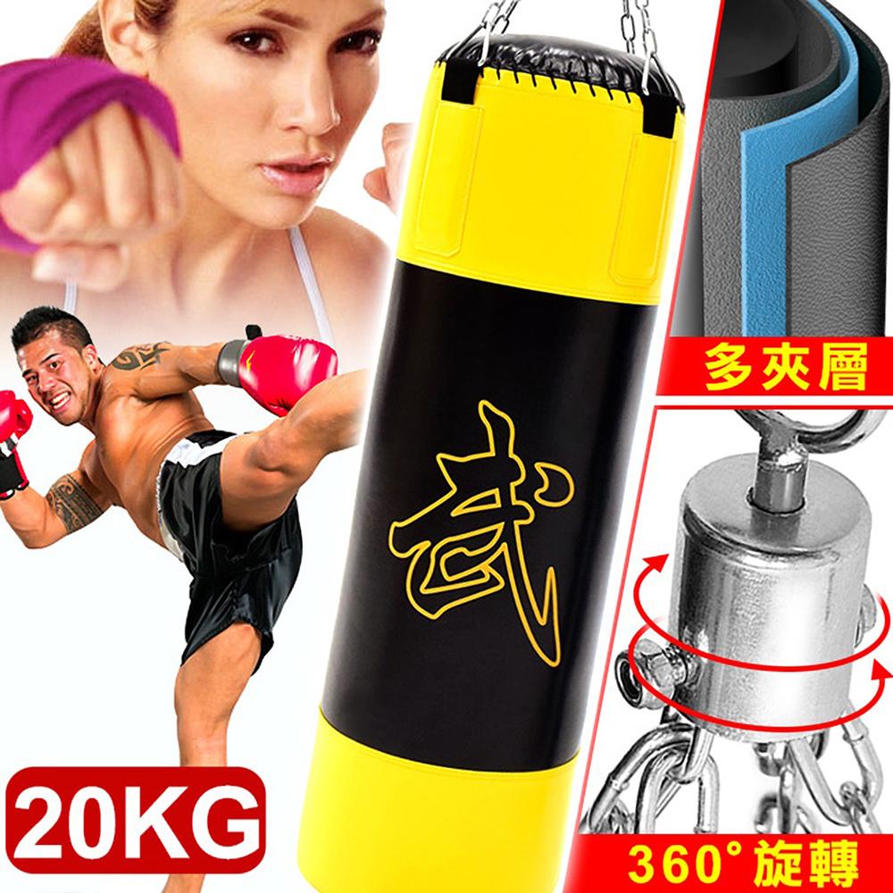 20公斤拳擊沙包(已填充+旋轉吊鍊) 20KG沙包