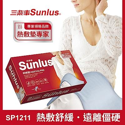 Sunlus三樂事暖暖熱敷墊(大)SP1211-醫療級-新版