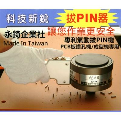 安全作業! 永錡 氣動 拔PIN 器 工具 PCB板 鑽孔機 成型機 專用