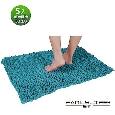 FL生活+ 超吸水防滑雪尼爾地墊(5入組) 50*80cm 顏色隨機