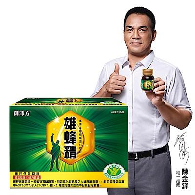 御沛方 雄蜂精(42ml/瓶)x18瓶活力組