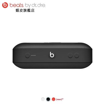 【拆封福利品】Beats Pill+ 音樂膠囊行動藍牙喇叭(原廠公司貨)