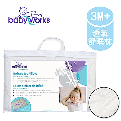 BabyWorks 加拿大 嬰兒透氣舒眠枕 (3個月以上)