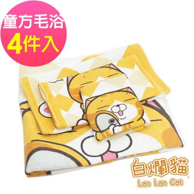 白爛貓Lan Lan Cat 臭跩貓-滿版印花方童毛浴巾4件組(菱格-超萌幸福)