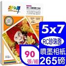 彩之舞 265g 5x7 噴墨RC柔光珍珠型 高畫質數位相紙 HY-B77*3包