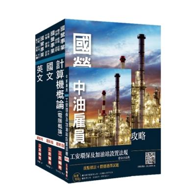 2020年中油新進雇員[加油站儲備幹部類]套書 (不含電機機械) (S085E19-1)