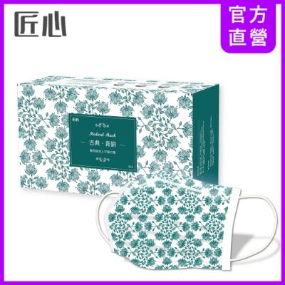 (任選3盒$520)匠心 三層醫療口罩-成人-青銅款-古典系列-有MD鋼印(30入/盒)
