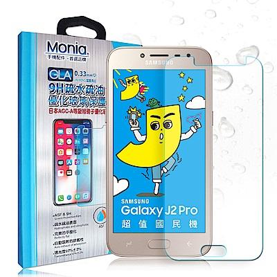 MONIA Samsung Galaxy J2 Pro 日本頂級疏水疏油9H鋼化玻璃膜