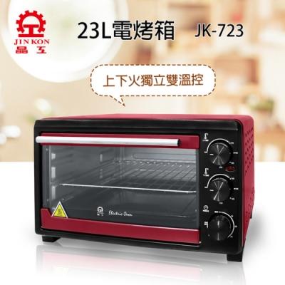 晶工牌23L雙溫控烤箱 JK-723