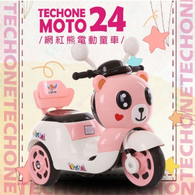 雅虎雙十一限定!TECHONE MOTO24 網紅熊電動三輪摩托車