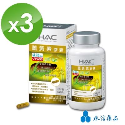 【永信HAC】 薑黃素膠囊 (90粒/瓶)3瓶組