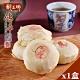 鹿港鄭玉珍 招牌綠豆凸禮盒x1(6入/盒;素食可) product thumbnail 1