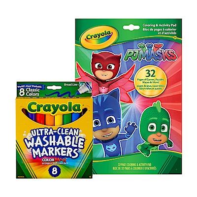 美國Crayola 繪兒樂 小小蒙面俠著色套裝(3Y+)