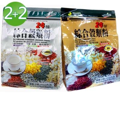 健康時代 24種綜合穀類粉4入組(有糖2包+無糖2包;850g/包)