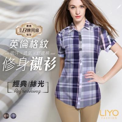 襯衫-LIYO理優-經典英倫格紋修身顯瘦襯衫
