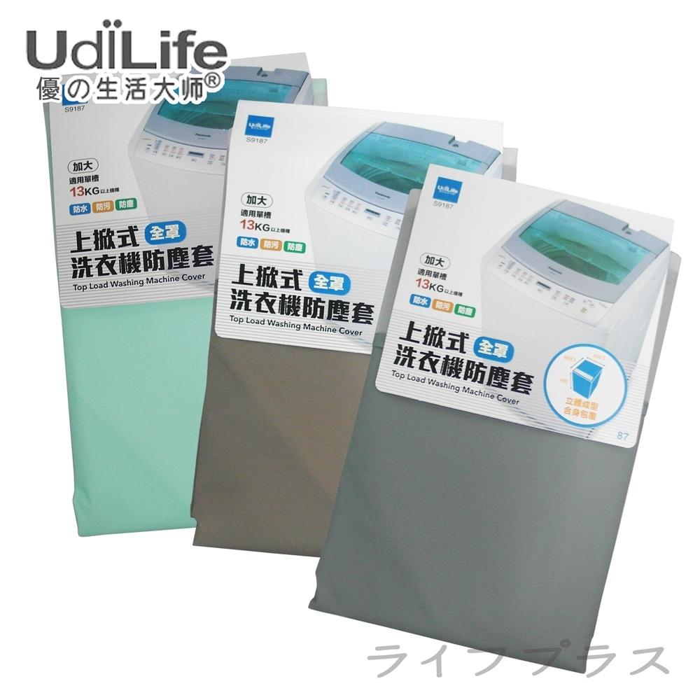 UdiLife 加大通用型洗衣機防塵套/掀式
