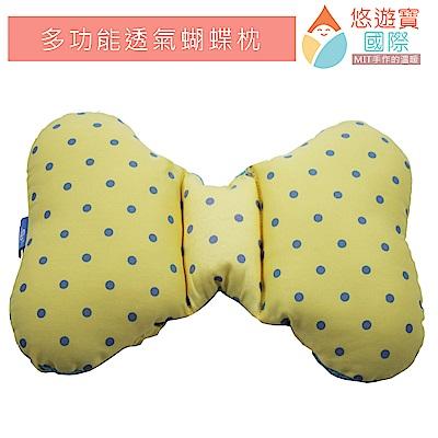 【悠遊寶國際】多功能透氣蝴蝶枕(圓點黃)
