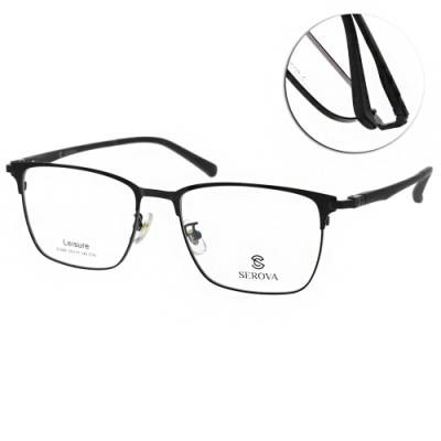 SEROVA眼鏡 百搭眉框款/  霧黑  #SL580 C16
