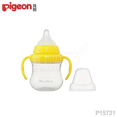 【任選】日本《Pigeon貝親》學習水杯莫哭杯【奶嘴型】