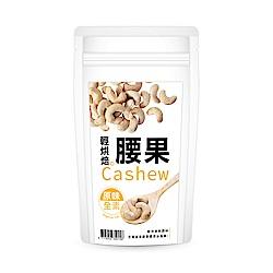 每日優果 原味烘焙腰果隨手包(120g)