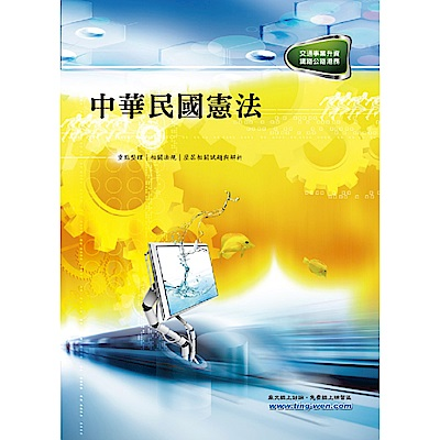 中華民國憲法(初版)
