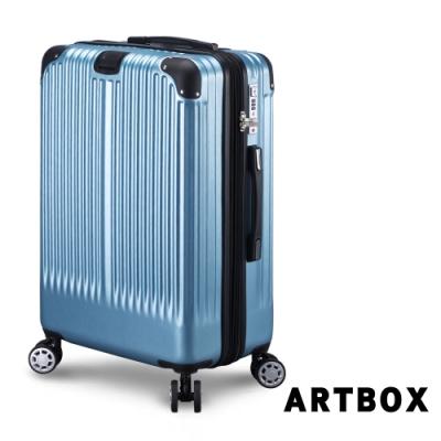 【ARTBOX】交織藍調 26吋避震輪附杯架可加大行李箱(冰藍色)