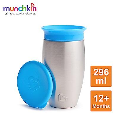 munchkin滿趣健-360度不鏽鋼防漏杯296ml