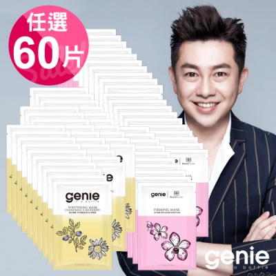 Genie瓶中精靈 雙11 洋甘菊淨白面膜/膠原蘭花面膜(60片)