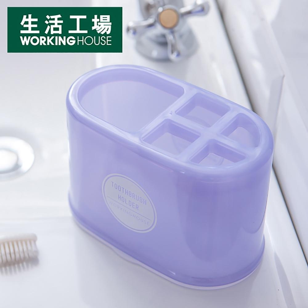 【生活工場】Coder薰紫牙刷架