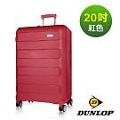 福利品 DUNLOP CLASSIC系列-20吋超輕量PP材質行李箱-紅