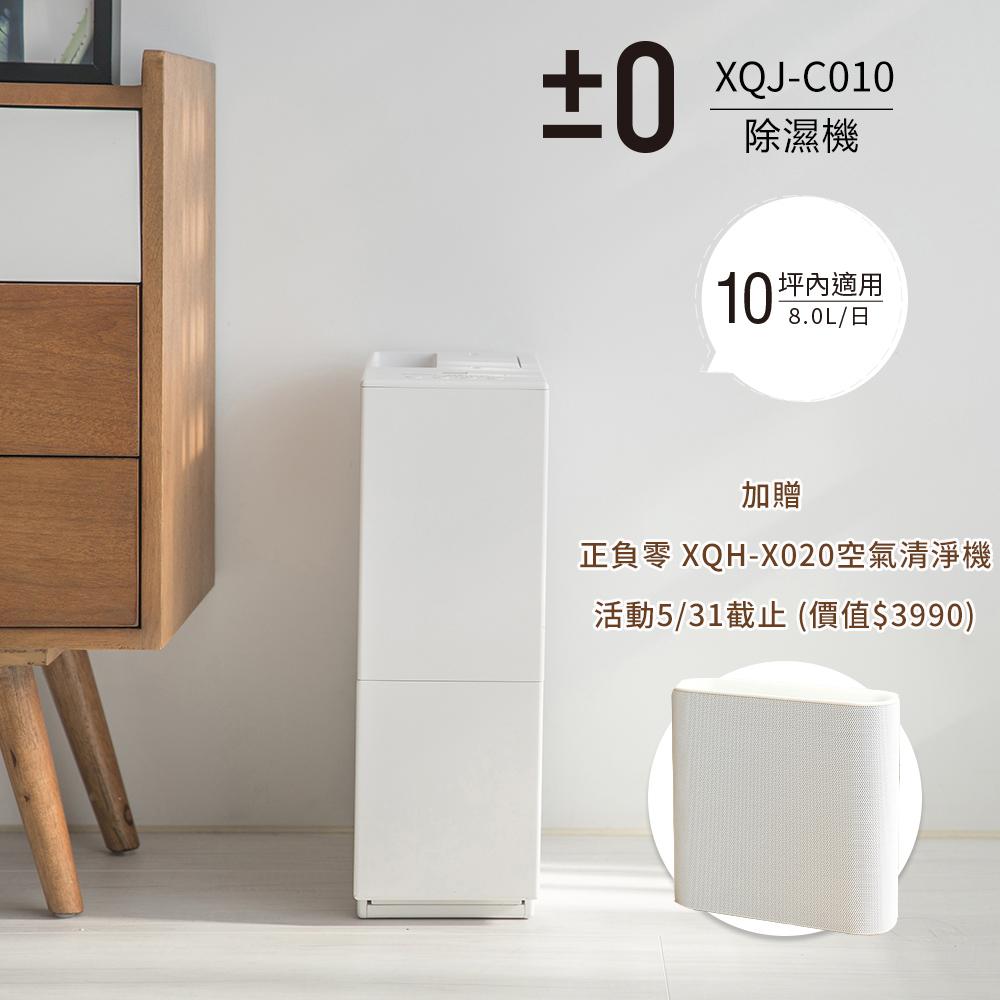 正負零±0 8L 3級極簡風除濕機 XQJ-C010 白色 送清淨機 @ Y!購物