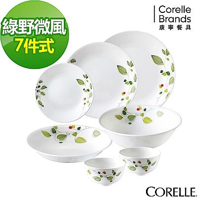 CORELLE康寧 綠野微風7件式餐盤組(702)