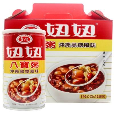愛之味 妞妞八寶粥-沖繩黑糖風味(340gx12罐)