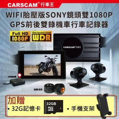 CARSCAM行車王 M6精裝版 胎壓偵測 WIFI機車行車記錄器SONY鏡頭 雙1080P +GPS軌跡記錄+線控器+防水殼  前後雙錄-急速配