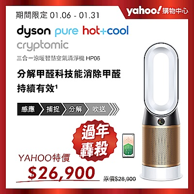 Dyson戴森 Pure Hot+Cool Cryptomic 涼暖清淨機 HP06 白金色