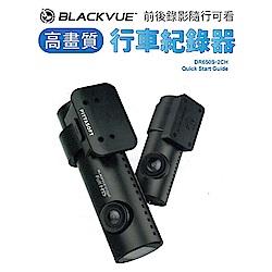 BLACKVUE 雙鏡行車記錄器(DR650S-2CH)